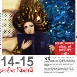 femina hindi cover story