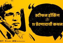 Stephen Hawking Hindi Quotes