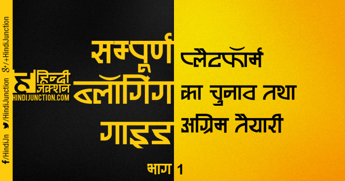 complete blogging guide in hindi