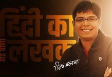 Divya Praksh Dubey Hindi Writer