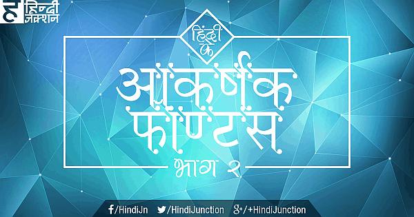Free Hindi Fonts - मुफ़्त हिंदी फॉण्टस