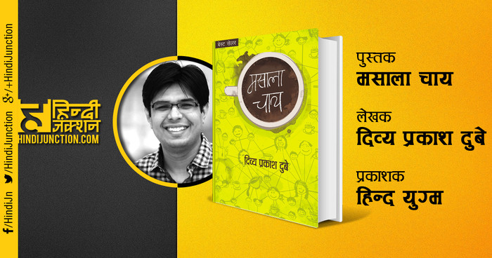 masala chai book by divya prakash dubey