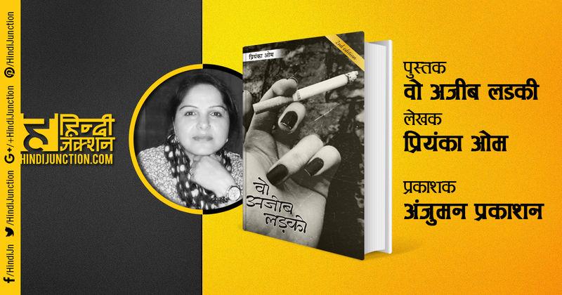 wo ajeeb ladki hindi book by priyanka om